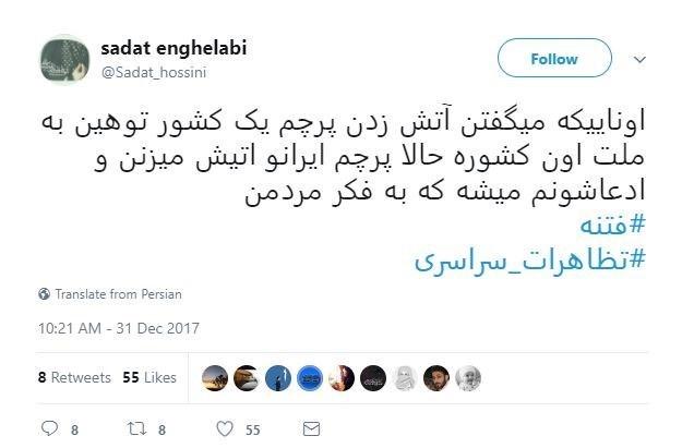 1396101011125666129383710 - واکنش مردم به آتشزدن پرچم ایران توسط اغتشاشگران + عکس