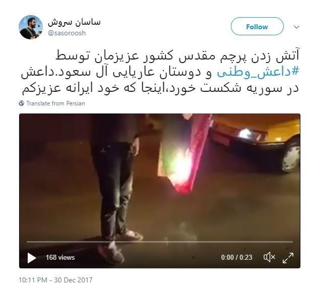 1396101011133804129383910 - واکنش مردم به آتشزدن پرچم ایران توسط اغتشاشگران + عکس