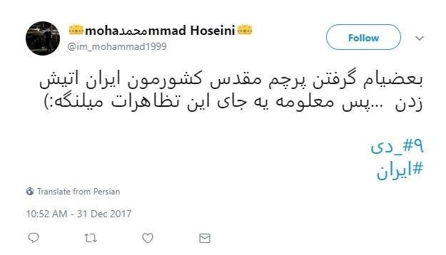 13961010111422707129384210 - واکنش مردم به آتشزدن پرچم ایران توسط اغتشاشگران + عکس