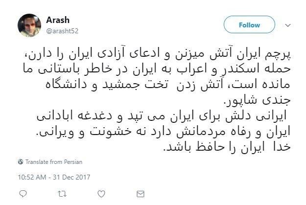 13961010111446723129384310 - واکنش مردم به آتشزدن پرچم ایران توسط اغتشاشگران + عکس