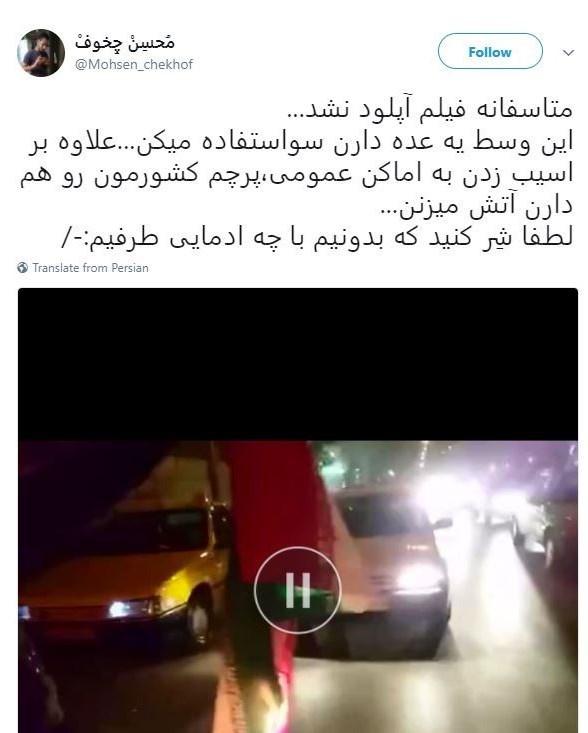 13961010111704473129384910 - واکنش مردم به آتشزدن پرچم ایران توسط اغتشاشگران + عکس