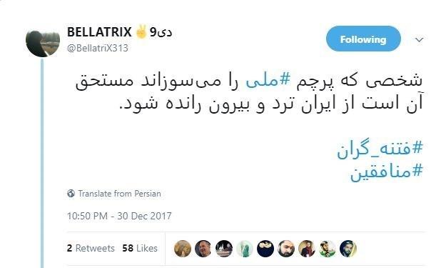 13961010112335802129386110 - واکنش مردم به آتشزدن پرچم ایران توسط اغتشاشگران + عکس