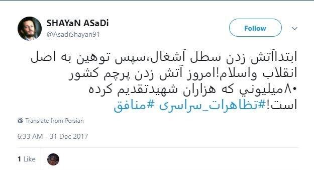 13961010113757257129388410 - واکنش مردم به آتشزدن پرچم ایران توسط اغتشاشگران + عکس