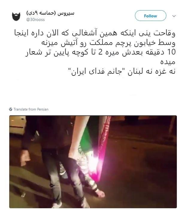 13961010114654352129388710 - واکنش مردم به آتشزدن پرچم ایران توسط اغتشاشگران + عکس