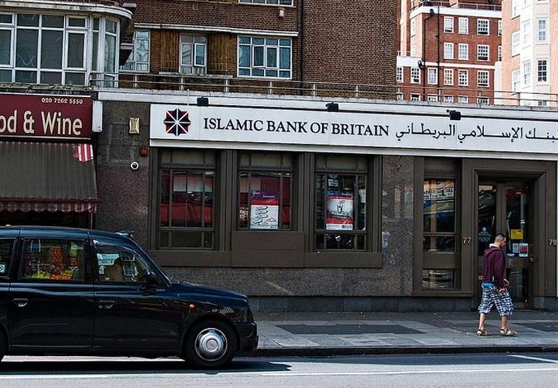 «بنک الإسلامی البریطانی» در قلب انگلیس + تصاویر