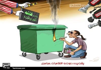 کاریکاتور/ پشتپرده دعوتبه #تظاهرات_سراسری