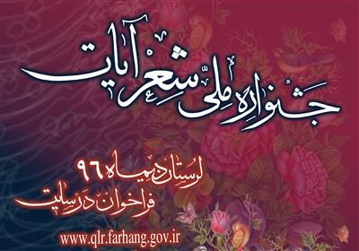 انتخاب 9 داور برای دومین مرحله داوری جشنواره شعر آیات/ اختتامیه 20 دی ماه