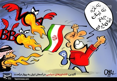 کاریکاتور/ پرواز لاشخورهایسیاسی در آسمان ایران!