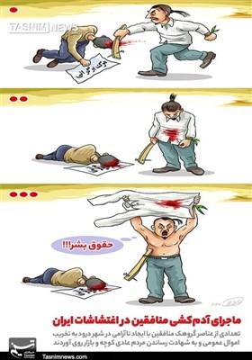 کاریکاتور/ آدمکشیمنافقین در اغتشاشات ایران