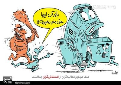 کاریکاتور/ باورکن اینها حق منو نخوردن!!!