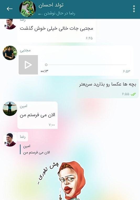 """پیام صوتی تولد آیا پیامرسان """"سروش"""" توان جایگزینی با """"تلگرام"""" را دارد ..."""