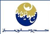 جزئیاتی از جلسه روز گذشته مجمع روحانیون مبارز