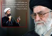 بازخوانی واکنش رهبر انقلاب به شهادت شیخ نمر+ فیلم