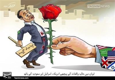 ایران میں حالیہ فتنے کے پیچھے استکبار کے ہاتھ!