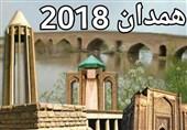 تبلیغات رویداد همدان 2018 در هتلهای مطرح دنیا انجام میشود