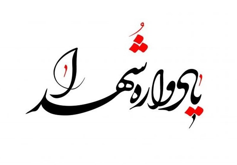 دومین یادواره شهدای کارگر کرمان برگزار شد