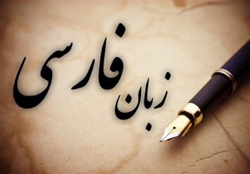سهم زبان فارسی از بودجه 98 آب رفت