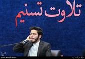 تلاوت سیافزاده در پانزدهمین کرسی تلاوت تسنیم + فیلم