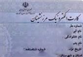پیلهوران سیستان و بلوچستان برای دریافت کارت مبادلات مرزی 2 هفته فرصت دارند