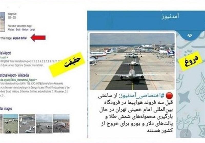 صور وفیدیوهات مزیفة للاحتجاجات فی ایران+ صور