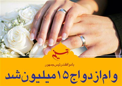 پرداخت وام 15 میلیونی ازدواج از ابتدای اردیبهشت