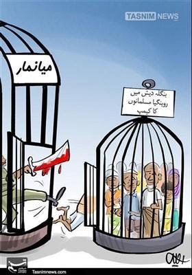 روہنگیا مسلمانوں کی ابتر صورتحال!