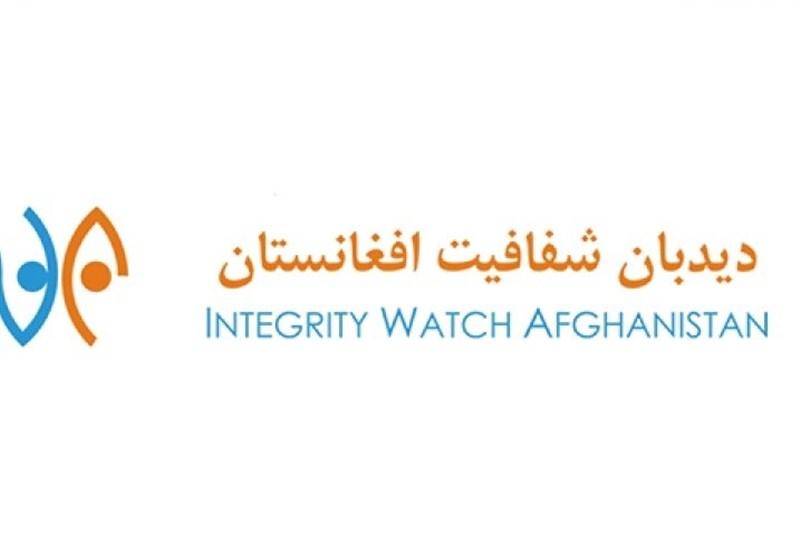 دیدبان شفافیت افغانستان: به پروندههای فساد بزرگ اداری رسیدگی نمیشود