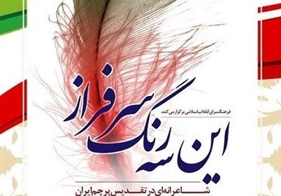 «این سه رنگ سرفراز»، شاعرانه ای در تقدیس پرچم ایران
