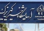 اعلام آمادگی آسایشگاه کهریزک برای پذیرش سالمندان و معلولان زلزلهزده کرمانشاه