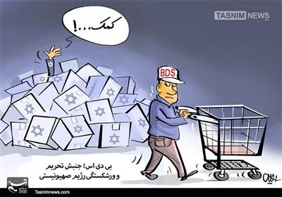 کاریکاتور/ بیدیاس؛جنبشتحریم و ورشکستگیرژیمصهیونیستی