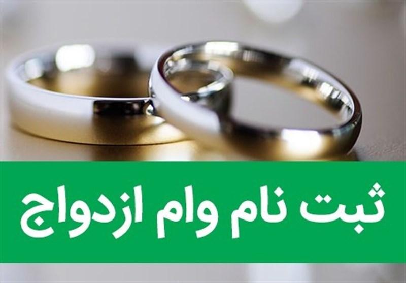 چگونه وام ازدواج 15میلیون تومانی ثبتنام کنیم؟