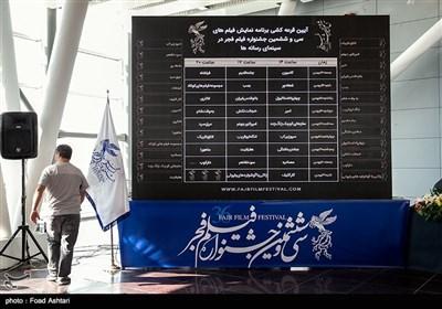 مراسم قرعهکشی سیوششمین دوره جشنواره فیلم فجر