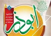 نتایج ششمین جشنواره رسانهای ابوذر در زنجان اعلام شد