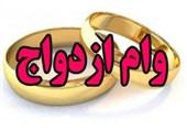 وام ازدواج افزایش یافت/ سقف 100 میلیونی و کف 70 میلیونی وام ازدواج در سال 1400