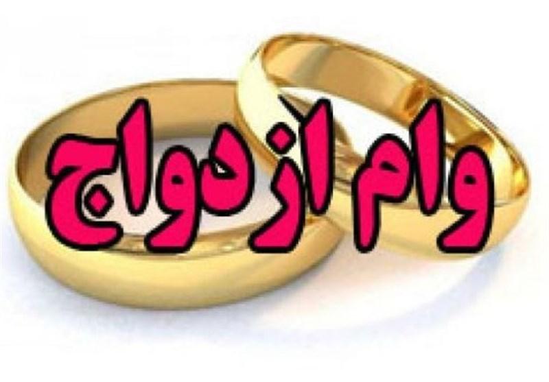 وام ازدواج 5 میلیون تومان افزایش یافت