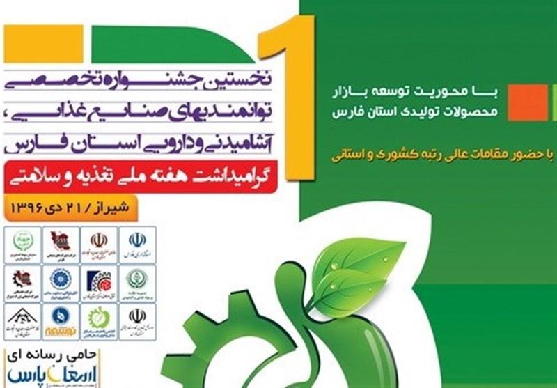 نخستین جشنواره توانمندیهای صنایع غذایی و دارویی استان فارس برگزار شد
