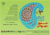 30 دی آخرین مهلت ارسال مقاله به همایش سراسری تبیین حقوق شهروندی در ارومیه