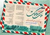 کنگره ملی ادبی ملک ملکوت دوکوهه در اندیمشک برگزار میشود