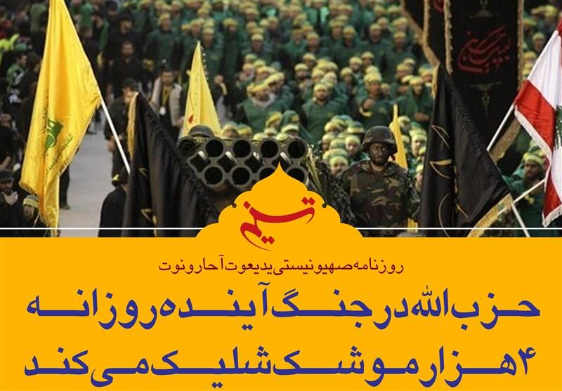 فتوتیتر/ رسانه صهیونیست: حزبالله در جنگ آینده روزانه 4هزار موشک شلیک میکند