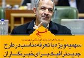 فتوتیتر/ سهمیه ویژه با تعرفه مناسب در طرح جدید ترافیک برای خبرنگاران
