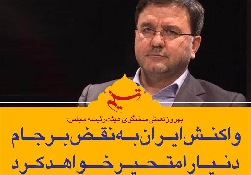 فتوتیتر/نعمتی: واکنش ایران به نقض برجام دنیا را متحیر خواهد کرد