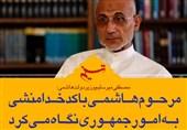 فتوتیتر/میرسلیم:مرحوم هاشمی با کدخدامنشی به امور جمهوری نگاه میکرد