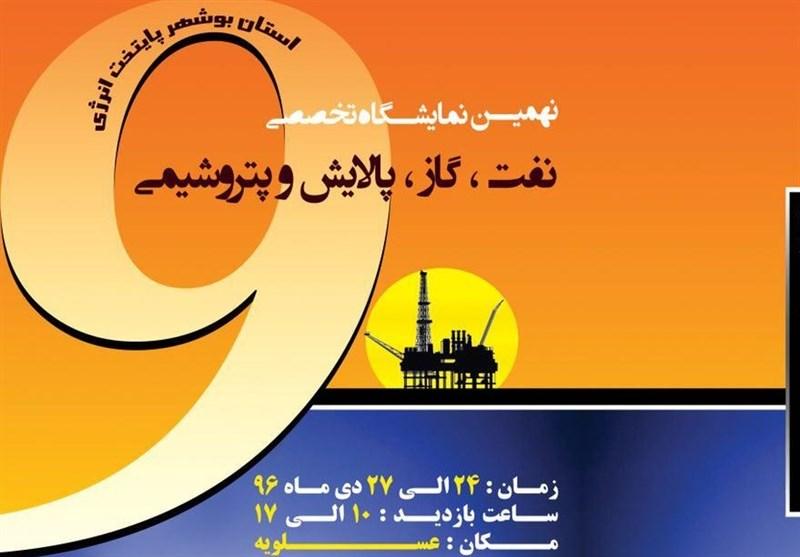 نمایشگاه نفت، گاز، پالایش و پتروشیمی در عسلویه برگزار میشود