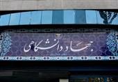 مرکز رشد جهاد دانشگاهی آذربایجان غربی از دانشجویان ایده پرداز حمایت میکند