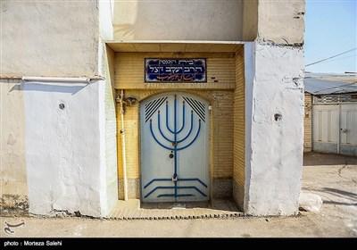 کنیسای ملا یعقوب یکی از کنیساهای یهودیان در محله جویباره اصفهان