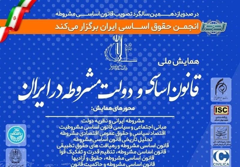 """همایش ملی """" قانون اساسی و دولت مشروطه در ایران"""" در دانشگاه تبریز برگزار میشود"""