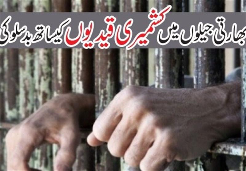 بھارتی جیلوں میں قید کشمیریوں کیساتھ ناروا سلوک
