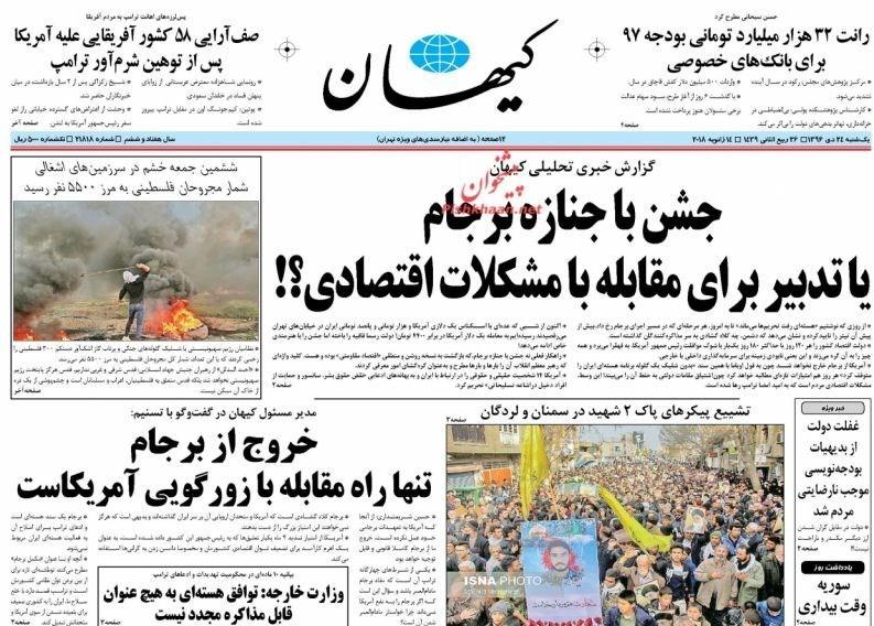 تصاویر صفحه روزنامههای یکشنبه ۲۴ دی