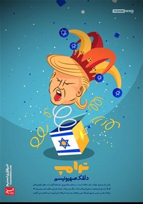 پوستر/ ترامپ دلقک صهیونیسم