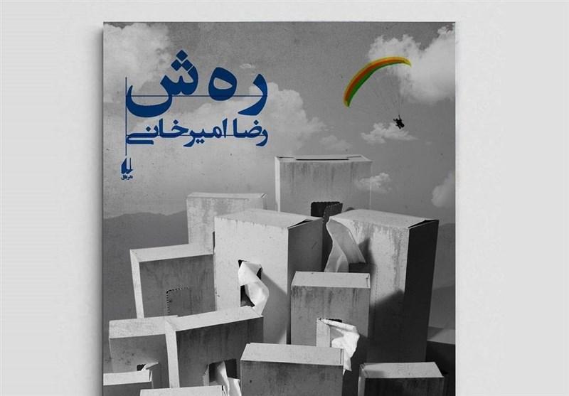 «ر ه ش»؛ جدیدترین رمان رضا امیرخانی رونمایی میشود